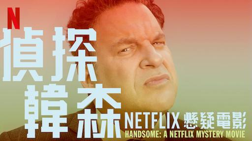 偵探韓森:Netflix 懸疑電影