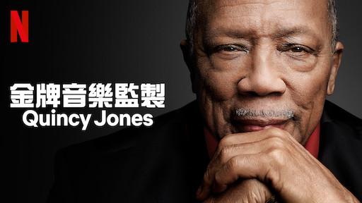金牌音樂監製 Quincy Jones
