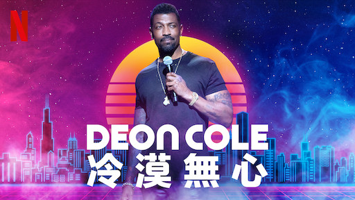 Deon Cole:冷漠無心