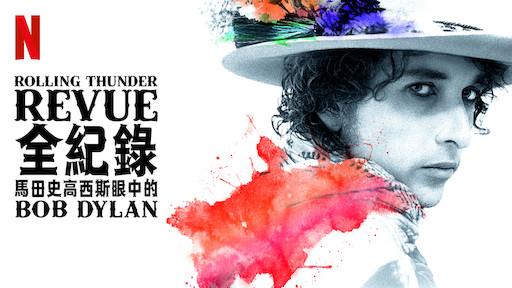 Rolling Thunder Revue 全紀錄:馬田史高西斯眼中的 Bob Dylan