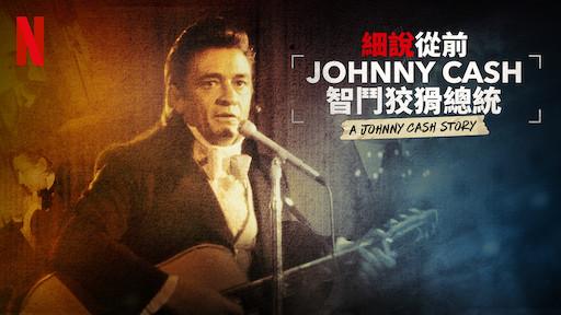細說從前:Johnny Cash 智鬥狡猾總統